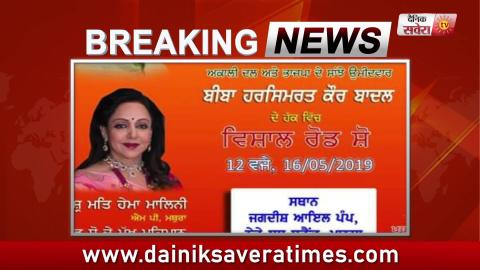 Breaking Video : Bathinda में Harsimrat के लिए Hema Malini और Sunny Deol के Roadshows