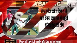 वेस्टइंडीज को 5 विकेट से मात देकर फाइनल में पहुंची बांग्लादेश की टीम
