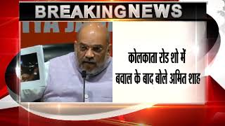 Came out alive out of Kolkata thanks to CRPF Amit Shah