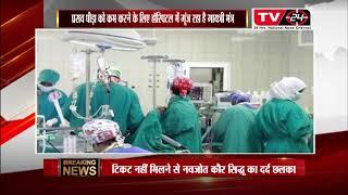 राजस्थानः प्रसव पीड़ा को कम करने के लिए हॉस्पिटल में गूंज रहा है गायत्री मंत्र