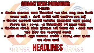 Gujarat News Porbandar 14 05 2019