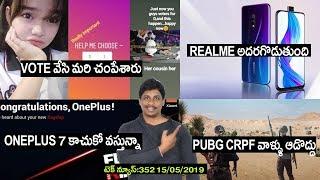 Technews in telugu 352:redmi k20,intagram,pug crpf ban,oneplus,mi band 4,samsung,facebook