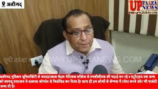 अलीगढ़ में हॉस्टल में शराब व गांजा पीने के मामले में 5 एमबीबीएस स्टूडेंट्स को एएमयू प्रशासन ने सस्पें
