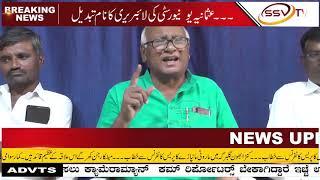 SSV TV URDU NEWS 15 05 2019