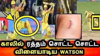 காலில் ரத்தம் சொட்ட விளையாடிய Watson காலில் 6 தையல்|Watson IPL Final Blood Bleeding