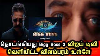 விஜய் டிவி வெளியிட்ட BIGG BOSS 3 யின் விளம்பரம்|Vijay Tv Announced BIGG BOSS 3|vijay tv Promo