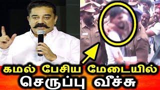 கமல் மீது செருப்பு வீச்சு|Kamal Hasan Angry Speech|POlitical News|Kamal pressMeet