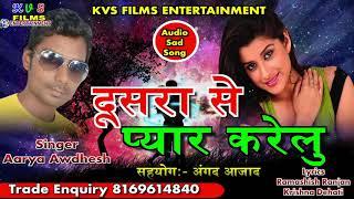 भोजपुरी दर्द भरा गाना 2018 - दुसरा से प्यार करेलू - Aarya Awdhesh - Bhojpuri New Sad Song 2018