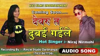 Bhojpuri Hit Songs 2018 - देवरु त दुबई गईले - Na Sajanwa Aile Ho - Bhojpuri Super Hit Song 2018