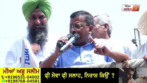 Bargari में Sadhu Singh के लिए Kejriwal ने निकाला बड़ा Roadshow