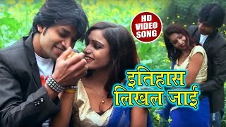 Bhojpuri Hit Song 2018 - Apni Mohabbat KE -इतिहास  लिखल जाई ! Full HD VIdeo Song 2018