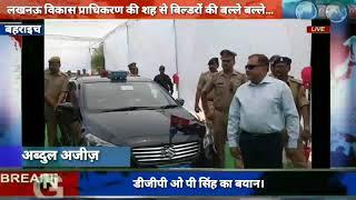 डी जी पी ओ पी सिंह ने बहराइच के पुलिस मॉडर्न स्कूल का निरिक्षण करने पहुचे