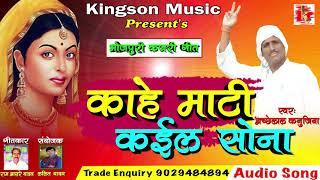 Bhojpuri Kajri Song 2018 - Kahe Mati Kaila Sona -अच्छेलाल कनौजिया -आ गया भोजपुरी कजरी गीत 2018