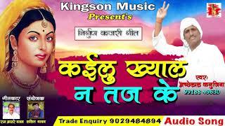 भोजपुरी कजरी निर्गुन गाना - कइलू ख्याल न तज के - अच्छेलाल कनौजिया - Bhojpuri Kajri Nirgun Song 2018