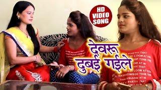 Bhojpuri Hit Song 2018 - Na Sajanwa Aile Ho - देवरु दुबई गईले - Bhojpuri Songs 2018