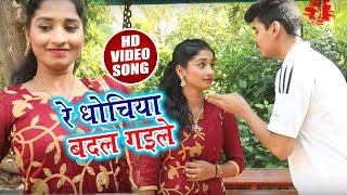 #Dhochiya Badal Gaile रे धोचिया बदल गइले (Singer - Vicky Yadav)Hit Song 2018 SUPER HIT SONG