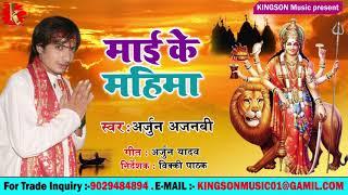 गंगा मईया के  - Arjun Ajanbi & Vicky Pathak - Ganga Maiya Ke Mahima - Bhojpuri Devi Geet 2018