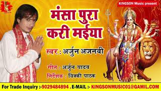 रहिया दिखा द हाथ धरी माई || Navratri Special Devigeet 2018 || Bhojpuri New Geet 2018