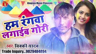 Holi New Song 2019 - Hum Rangwa Lagayeeb Gori - हम रंगवा लगाईब | Bhojpuri Holi Song