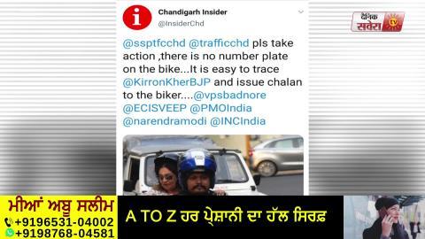 जानिए Kirron Kher के Motorbike से प्रचार करने पर लोगों ने क्यों की SSP Chandigarh को शिकायत ?