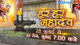 हर हर महादेव - Har Har Mahadev - PROMO - Mahua Plus