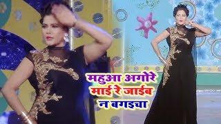 Seema Singh Dance -  महुआ अगोरे मई रे जाइब न बगइचा - Dance Ghamasan - Mahua Plus