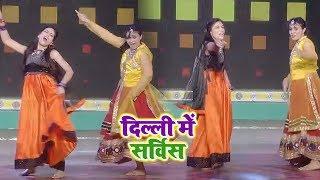 Dilli Mein Service Karata - दिल्ली  में  सर्विस - Dance Ghamasan Episode 3 - Khusboo and Nadiya