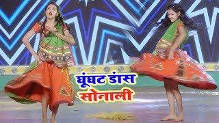 Ghunghat Dance - Sonali - Dance Ghamasan Episode 5 - Mahua Plus