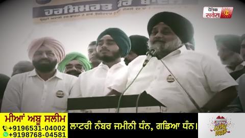 Video- Sukhbir Badal के Raja Warring पर 5 सियासी तीर