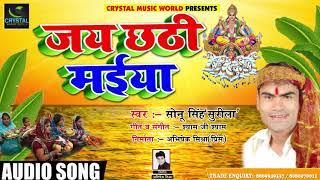 """भोजपुरी छठ गीत - #जय छठी मईया - #Sonu Singh """"Surila"""" - Chhath Song 2018"""