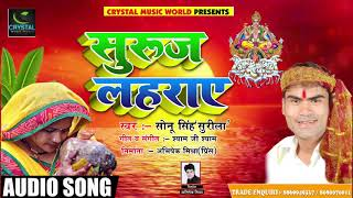 "Bhojpuri Chath Song  - सुरुज लहराए - Sonu Singh ""Surila"" - New Chath Song 2018"
