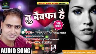 New Sad Song - तू बेवफा है - Tu Bewafa Hai - Manojvam Ji - New Sad Songs 2018