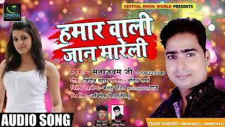 New Bhojpuri Song -हमार वाली जान मरेली - Manojvam Ji - Hamar Wali Jaan Mareli - Bhojpuri Song 2018