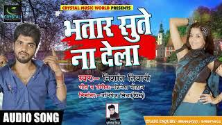 New Bhojpuri Song -भतार सुते ना देला - Nishant Tiwari - Bhatar Sute Naa Dela - Bhojpuri Song 2018