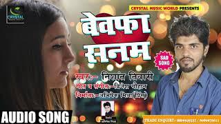 New Bhojpuri Sad Song -बेवफा सनम - Nishant Tiwari - Bewafa Sanam - Bhojpuri Sad Song 2018