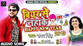 बियर से नहाके Happy New Year- #Samar Singh- Bear Se Nahake New Year Bhojpuri Songs 2019