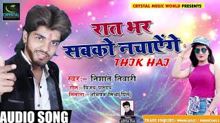 Bhojpuri New Year Song - रात भर सबको नचाएँगे -  Nishant Tiwari - New Hit Bhojpuri Song 2018