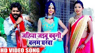 जहिया जइबू बबुनी बलम घरवा - #Video Song - Jahiya Jaibu Babuni Balam Gharwa - Samar Singh