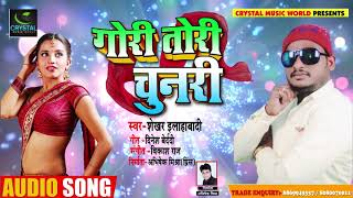 गोरी तोरी चुनरी - Gori Tori Chunari - Shekhar Allahabadi - Bhojpuri Songs 2019 New