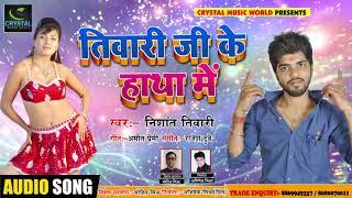Nishant Tiwari का NewSong -तिवारी जी के हाथ में - Tiwari Ji Ke Hath Me - Bhojpuri Song 2019
