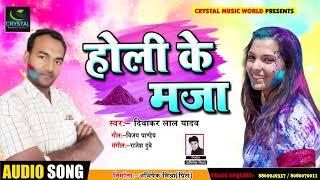 Diwakar Lal Yadav का New होली Song होली के मजा - Holi Ke Maja - Bhojpuri Holi Song