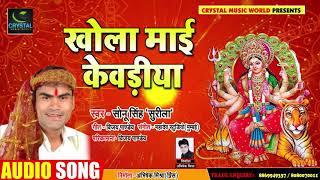 Sonu Singh Surila का Bhakti bhajan - खोला माई केवडिया - Khola Mai Kewadiya - Bhojpuri bhajan 2019