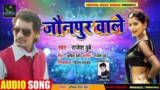 Bhojpuri song - जौनपुर वाले - Rajesh Dubey - Jaunpur Wale - New Bhojpuri Lokgeet 2019