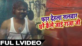 #Live_Recording Video | Samar Singh | फार देहला सलवार घरे कैसे जाई राजा जी Far Dehala Salwara.....