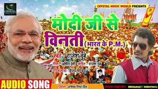 "मोदी जी से विनती - Modi Ji Se Vinti "" Bharat Ke P.M."" - Rajesh Dubey - New BJP Songs 2019"