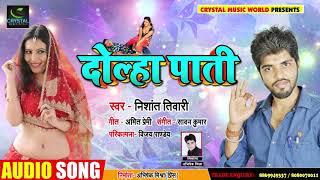 दोल्हा पाती Super Hit Bhojpuri Song | #Nishant Tiwari - New Bhojpuri Song - Dolha Paati