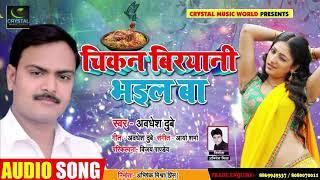 चिकन बिरयानी भईल बा - Chicken Biryaani Bhail Ba - Awdhesh Dubey - Bhojpuri Songs 2019