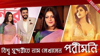 বিশ্ব সুন্দরীতে নাম লেখালেন পরীমনি । Pori Moni & Siam Ahmed Movie Bisso Sundori
