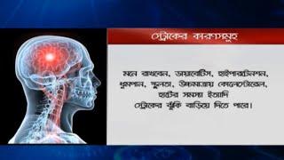 স্ট্রোকের লক্ষন সমুহ | stroke problem | Stroke Symptoms | health tips video