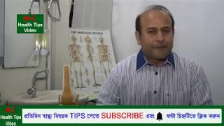 হাটুতে কেন ব্যাথা হয় আর করনীয় কি | ডাঃ ওয়াকিল | Knee pain treatment | Health Tips Video